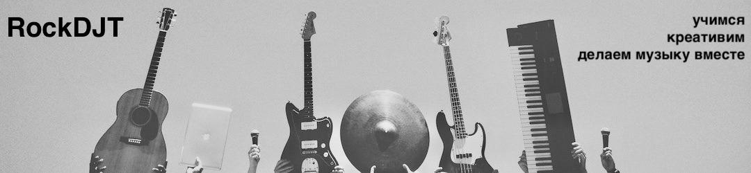 RockDJT — электрогитара, аранжировка и сведение.